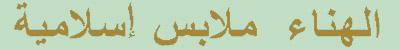 Alhannah_arabic_copy